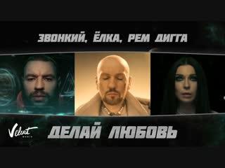 Премьера клипа! звонкий и ёлка feat. рем дигга – делай любовь (01.01.2019) ft