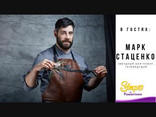 Радио Romantika: звёздный шеф-повар и телеведущий Марк Стаценко (16.10.2018)