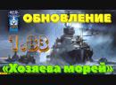 ОБНОВЛЕНИЕ 1.83 ★ Хозяева морей ★ War Thunder