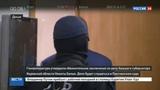 Новости на Россия 24 Генпрокуратура утвердила обвинительное заключение для Никиты Белых