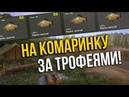 РУССКАЯ РЫБАЛКА 4. Фарм серебра на Комарином. Трофейные караси!