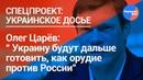 Олег Царёв: Украину будут дальше готовить, как орудие против России