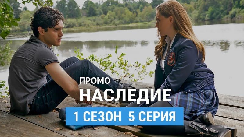 Наследие 1 сезон 5 серия Промо (Русская Озвучка)
