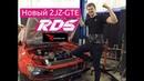 Собираем мощный 2JZ-GTE для RDS. Конфиг нового мотора. Полностью покрасил Altezza.
