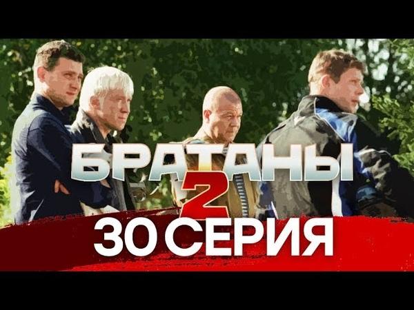 Боевик Братаны-2. 30-я серия
