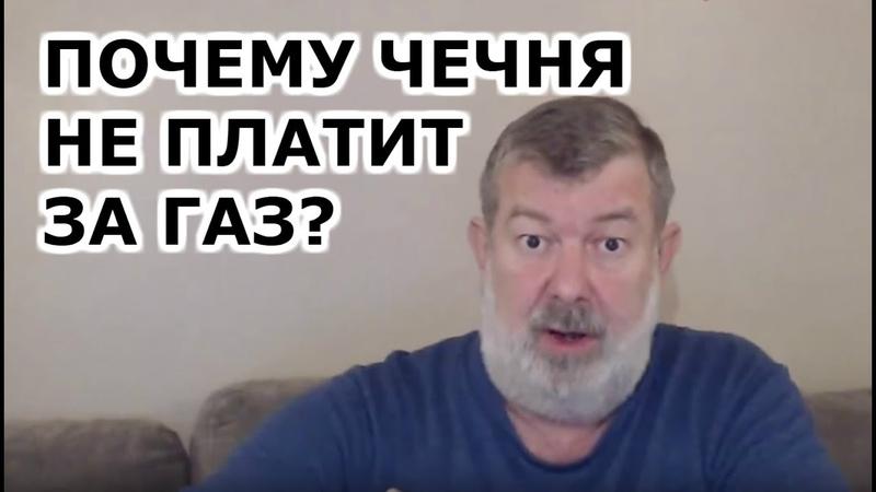 «Газпром» ПОЧЕМУ ЧЕЧНЯ НЕ ПЛАТИТ ЗА ГАЗ?