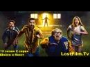 13.2 Шайка и Квест.LostFilm.tv (2018)