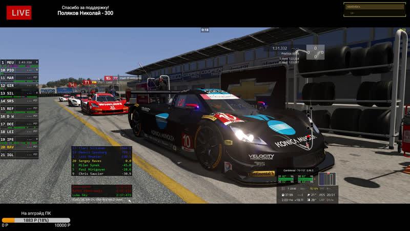 VK LIVE SRS Laguna Seca @ Dallara Corvette DP - LIVE ONBOARD