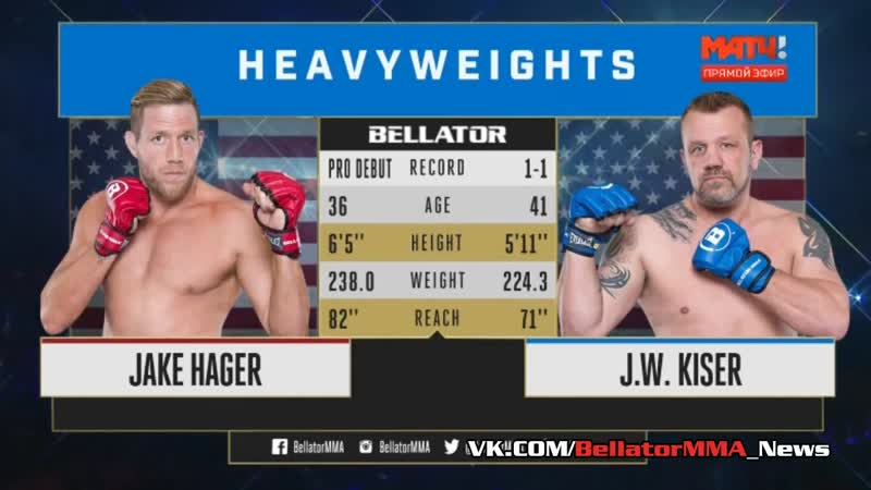 Джейк Хагер дебютировал в ММА на Bellator 214 ВИДЕО