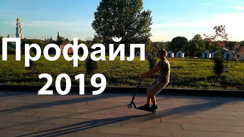 МОЙ ПРОФАЙЛ 2019. (TT Grab)