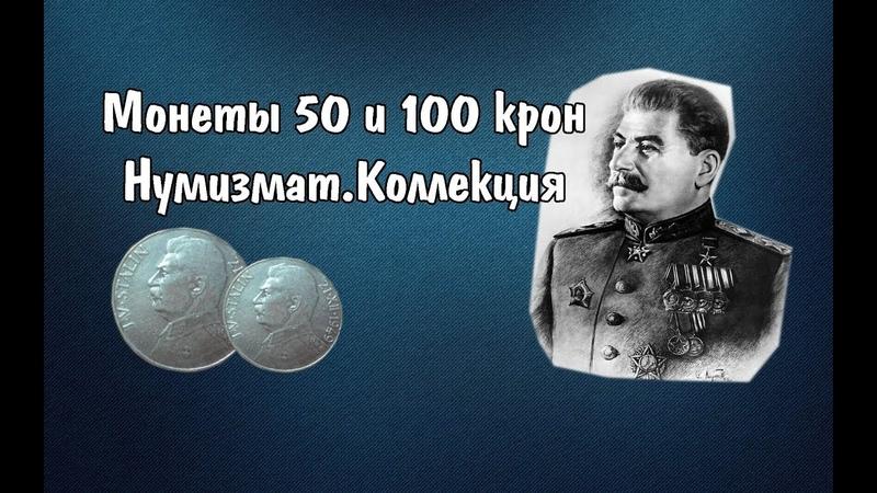 Монеты 50 и 100 крон 1949 года. И.В. Сталину 70 лет. Чехословакия серебро. Нумизматическая коллекция