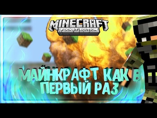ЛП GEEK CRAFT   MINECRAFT PE   МАЙНКРАФТ КАК В ПЕРВЫЙ РАЗ   Приватный сервер GeekCraft IV 1