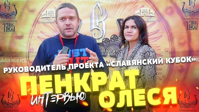 Интервью Олеся Пенкрат Руководитель проекта Славянский кубок