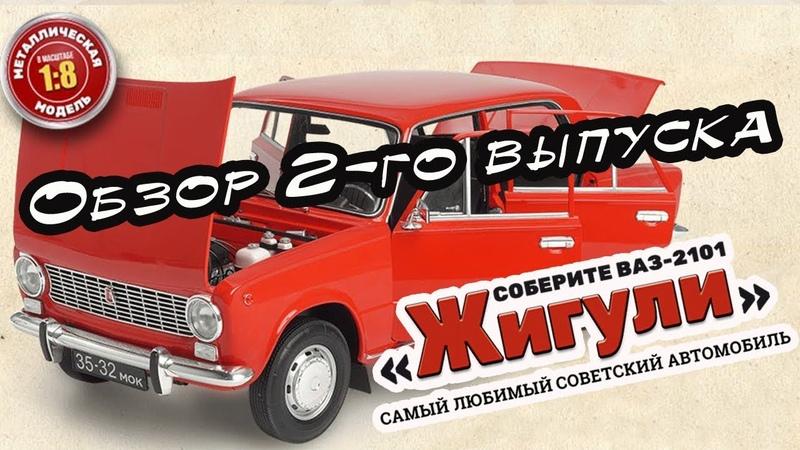 Соберите ВАЗ-2101 Жигули. Hachette | 2 выпуск