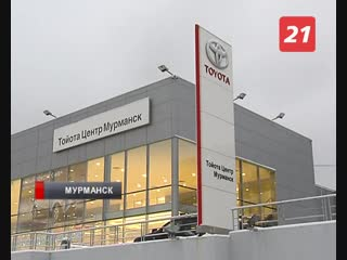 Попытка развода в автосалоне «Тойота» в Мурманске