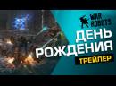 War Robots 5 Летнее Юбилейное СОБЫТИЕ Трейлер 2019