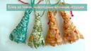 Елка из ткани новогодние елочные игрушки Christmas tree made of cloth Christmas tree decorations