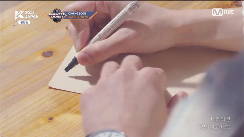 180419 Mnet 엠카운트다운 KCON 2018 JAPAN 더보이즈 주연 VCR 3 -세터
