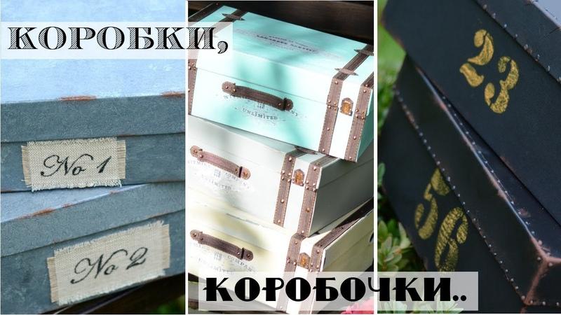 Красота из мусорного ведра Декор обувных коробок Контейнеры в винтажном стиле своими руками
