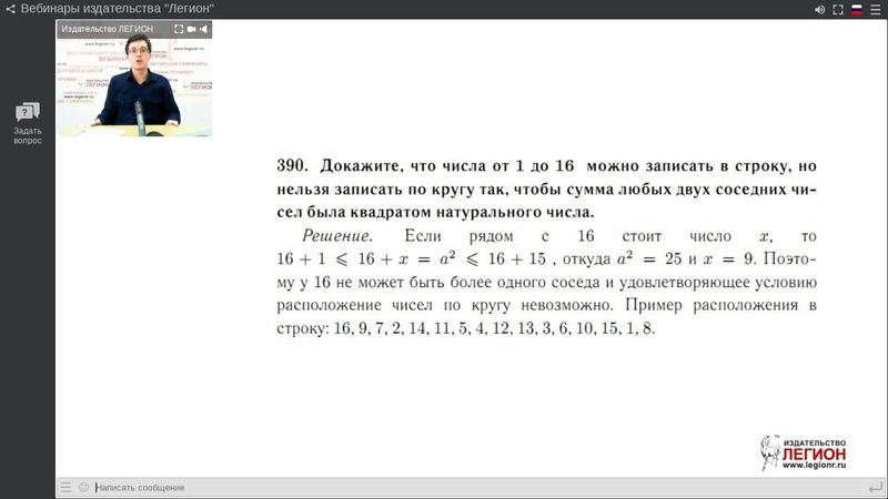 Задание 19 на ЕГЭ по математике профильного уровня