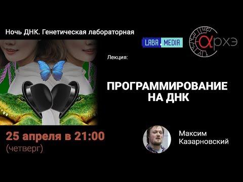 Лаба Лекция Программирование на ДНК Максим Казарновский