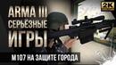 M107 на защите города ArmA 3 Серьезные игры Тушино