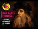 Как быть гением - 5 правил Леонардо да Винчи