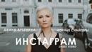 Диана Арбенина. Ночные Снайперы - Инстаграм Street Video Премьера 2018