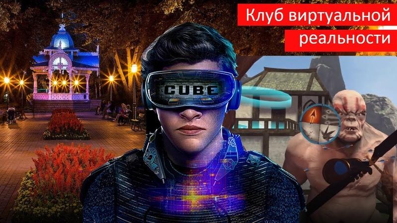 Клуб виртуальной реальности CUBE в Сумах