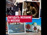 Топ-5 мест, где в Москве загадать желание — Москва FM