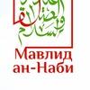 Мавлид ан-Наби 2019 в Екатеринбурге