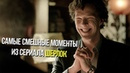Самые смешные моменты из сериала Шерлок