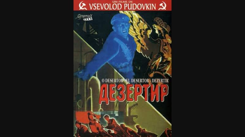 Дезертир (1933)