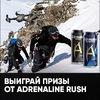 Выиграй призы от Adrenaline Rush