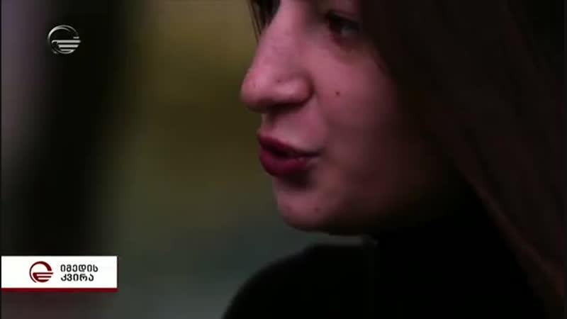 Репортаж о Лиане Джоджуа на телеканале IMEDI: მთავარი