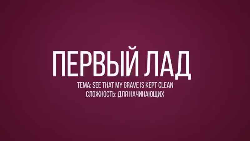 Простой блюз со слайдом See That My Grave Is Kept Clean - Уроки игры на гитаре П.mp4