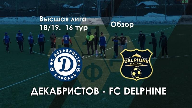 Декабристов FC Delphine Высшая лига КЛДФ 16 тур обзор