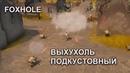 Foxhole: подкустовная выхухоль