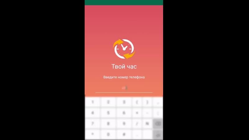 Как найти Твой час в Google Play и App store
