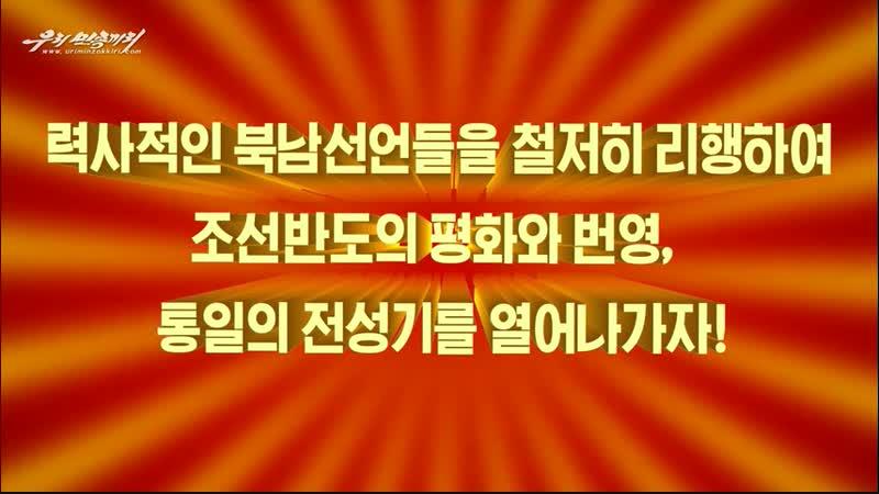《력사적인 북남선언들을 철저히 리행하여 조선반도의 평화와 번영, 통일의 전성기를 열어나가자!》