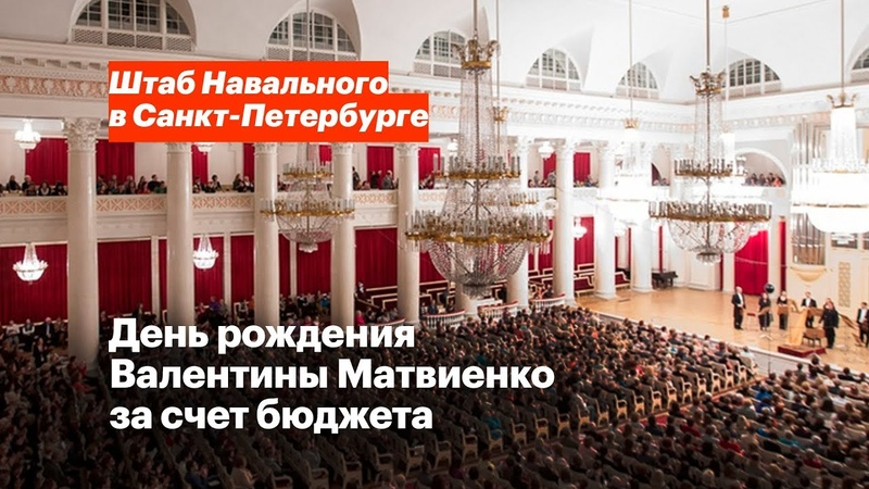 День рождения Валентины Матвиенко за счёт бюджета