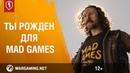 World of Tanks Blitz: Ты рожден для Mad Games