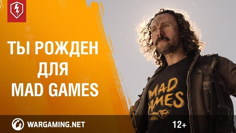 World of Tanks Blitz Ты рожден для Mad Games