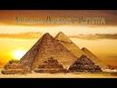 Запретные Темы Истории - Загадки Древнего Египта (Часть 1) [HD]