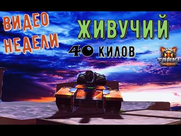 Tanki X: видео недели «Живучий» от qazqzzru2