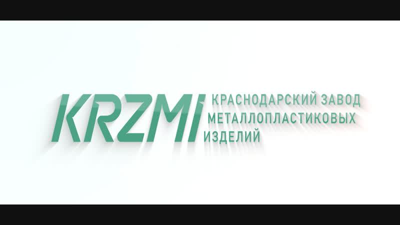 Краснодарский завод металлопластиковых изделий КРЗМИ