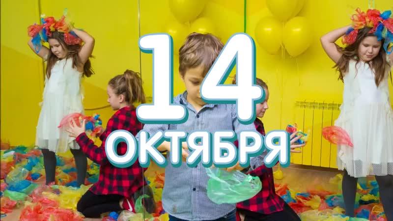 Яркое супер-шоу Пакетики пати 14 октября в 17.00 в кафе Джуманджи