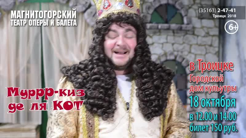 Король-папочка приглашает в театр им. А. Мубарякова