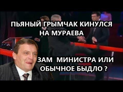 Пьяный Грымчак кинулся на Мураева.Зам министра или обычное быдло?