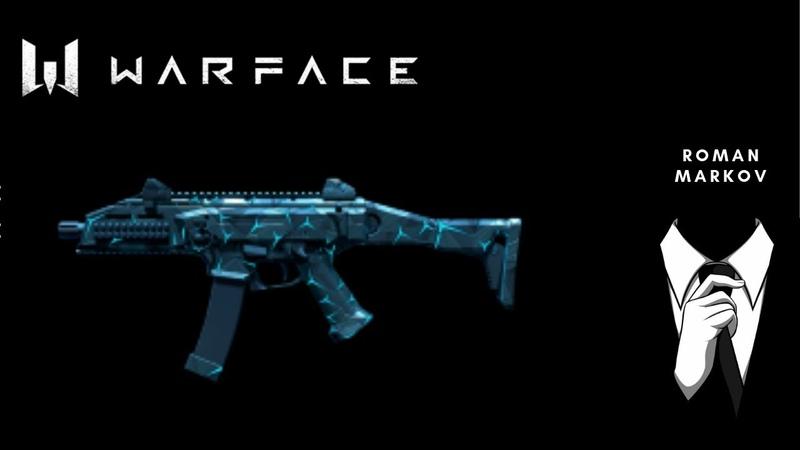 Warface Зуб за зуб CZ Scorpion Evo3 A1 Стужа Играем на РМ в соло